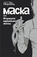 Андрей Райдер - Маска, или Формула идеальной жены