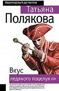 Татьяна Полякова -Вкус ледяного поцелуя