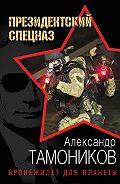Александр Тамоников -Бронежилет для планеты