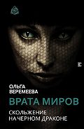 Ольга Веремеева -Врата миров. Скольжение на Черном Драконе