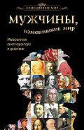 Татьяна Виноградова - Мужчины, изменившие мир