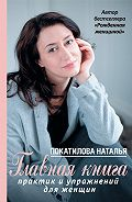 Наталья Покатилова -Главная книга практик и упражнений для женщин