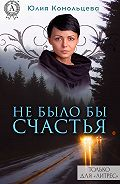 Юлия Комольцева -Не было бы счастья