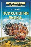Е. П. Ильин -Психология риска