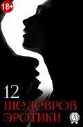 Коллектив авторов -12 шедевров эротики