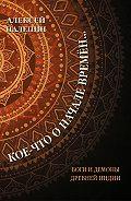 Алексей Налепин -Кое-что о начале времён… Боги и демоны Древней Индии