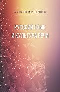 Алла Матвеева -Русский язык и культура речи