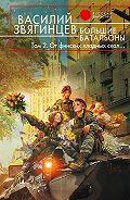Василий Звягинцев -Большие батальоны. Том 2. От финских хладных скал…