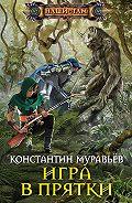 Константин Муравьёв -Игра в прятки