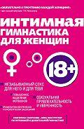 Екатерина Смирнова - Интимная гимнастика для женщин