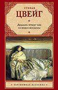 Стефан Цвейг -Двадцать четыре часа из жизни женщины (сборник)