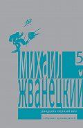 Михаил Жванецкий -Собрание произведений в пяти томах. Том 5. Двадцать первый век