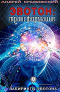Андрей Крыжевский - Эвотон: трансформация