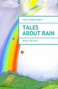 Нина Стефанович -Tales aboutRain. Book forkids