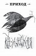Коллектив Авторов - Приход № 12 (ноябрь 2014). Казанская икона Божьей Матери