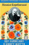 Михайло Коцюбинський - Що записано в книгу життя