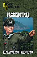 Юрий Иваниченко -Разведотряд