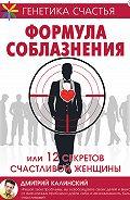 Дмитрий Калинский -Формула соблазнения или 12 секретов счастливой женщины
