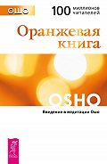 Бхагаван Раджниш (Ошо) - Оранжевая книга. Введение в медитации Ошо