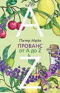 Питер Мейл -Прованс от A до Z
