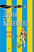 Дарья Калинина - Засада на женихов