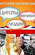 Сборник -Изучаем английский. Цитаты великих людей