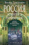 Виктор Тростников -Россия земная и небесная. Самое длинное десятилетие