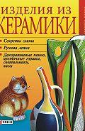 Татьяна Дорошенко - Изделия из керамики