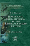 Владимир Живетин -Безопасность полета вертолета. Системы аэромеханического контроля