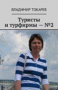 Владимир Токарев - Туристы итурфирмы–№2