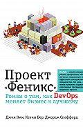 Джордж Спаффорд - Проект «Феникс». Роман о том, как DevOps меняет бизнес к лучшему