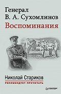 Владимир Сухомлинов - Генерал В. А. Сухомлинов. Воспоминания