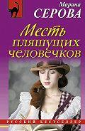 Марина Серова - Месть пляшущих человечков