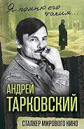 Ярослав Ярополов -Андрей Тарковский. Сталкер мирового кино