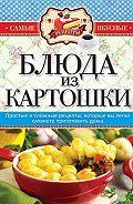 С. П. Кашин -Блюда из картошки