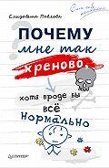 Елизавета Павлова - Почему мне так хреново, хотя вроде бы всё нормально