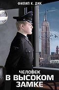 Филип Дик -Человек в Высоком замке