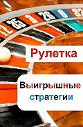 Илья Мельников -Рулетка. Выигрышные стратегии