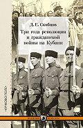 Даниил Скобцов -Три года революции и гражданской войны на Кубани