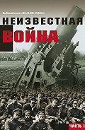 Сборник статей -Неизвестная война. Правда о Первой мировой. Часть 2