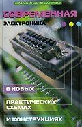 Андрей Кашкаров -Современная электроника в новых практических схемах и конструкциях