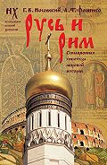 Глеб Носовский -Русь и Рим. Сенсационная гипотеза мировой истории. Т. 1