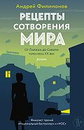 Андрей Филимонов -Рецепты сотворения мира