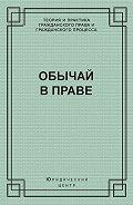 Роз-Мари Зумбулидзе -Обычай в праве (сборник)