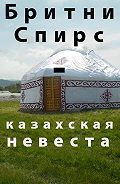 Канат Малим - Бритни Спирс – казахская невеста