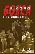Аман Атилов -Школа бокса в 10 уроках