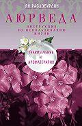 Ян Раздобурдин - Аюрведа. Траволечение и ароматерапия