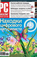 PC Magazine/RE - Журнал PC Magazine/RE №7/2012