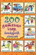 Ліна Копецька -200 дитячих ігор, конкурсів, лічилок