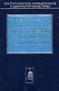 Сергей Соловьев -Муниципально-властные институты в местном самоуправлении Российской Федерации